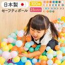新色追加!! 日本製セーフティボール 100個 ボールプール カラーボール おもちゃ ボー...