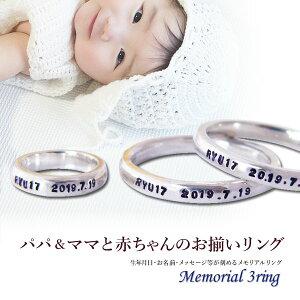 パパ ママ 赤ちゃんのお揃いリング メモリアル ベビーリング ネックレス 刻印 出産祝い ギフト 男の子 女の子 名入れ 赤ちゃん サイズ 指輪 出産記念 出産記念品 シルバー 家族 リング