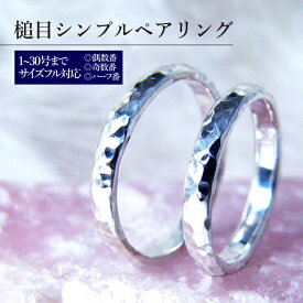 シルバー シンプル ペアリング 刻印 無料 記念日 結婚指輪 槌目 甲丸 リング 偶数番 奇数番 ハーフ番 1号 2号 3号 4号 5号 6号 8号 10号 12号 14号 16号 18号 20号 22号 23号 24号 25号 26号 27号 28号 29号 30号