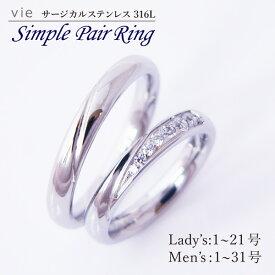 ランキング1位獲得 ステンレス ペアリング シンプル 刻印無料 金属アレルギー対応アクセ 低アレルギー 人気 vie-r1182-83 シンプル ペア ジュエリー 結婚指輪 記念日 サプライズ プレゼント