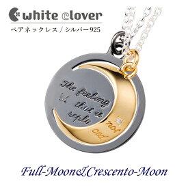 【ポイント5倍】【4/11-14 クーポンで5%off】ペアネックレス 月 星 moon 三日月 人気 ブラック&ゴールド シルバー ダイヤモンド whiteclover