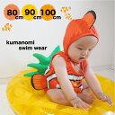 予約販売 ベビー 赤ちゃん 水着 韓国子供服 可愛い 帽子付き