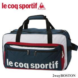 【ポイント10倍】ルコック スポルティフ ボストンバッグ ショルダーになる便利な大き目ボストン 修学旅行や合宿におすすめ♪