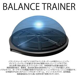 バランストレーナー【バランス体幹筋力複合トレーニングBALANCETRAINERフィットネスインナーマッスルヨガ空気入れゴムチューブ付属BOSUも販売中バランスディスクバランスボールダイエット】