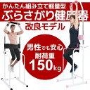レディース ダイエット トレーニング チンニング スタンド