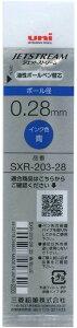 三菱鉛筆 油性ボールペン替芯  ジェットストリームエッジ/EDGE 0.28mm 替芯 【青】