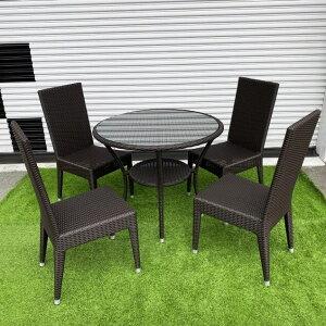 樹脂製 ガーデンチェア ガーデンテーブルW90 5点セット (1テーブル+4チェア) ダークブラウン シンセティックラタン らくらく家財便配送 代引不可【屋内外兼用 おしゃれ ガーデン家具 テラス