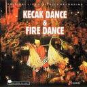 クリックポストOK!バリ島 CD★激安 品数NO.1★ケチャ KECAK DANCE & FIRE DANCE【バリ・アジアン雑貨バリパラ…