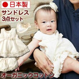 0781ba25c7d35 出産祝い 名入れ サンドレス ヘアバンド オーガニックコットン ガーゼ ベビー服 女の子 日本製 ギフト