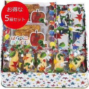 【5箱セット】はらぺこあおむし お菓子 ギフト せんべい おかき ギフトセット 出産祝い 結婚祝い ギフト 内祝い 詰め合わせ かわいい 子供 プレゼント キャラクター 食べ物 食品 送料無料 和