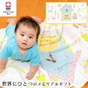 今治タオル 出産祝い 名入れ タオル バスタオル 身長計 赤ちゃん ベビー 子供 女の子 男の子 名前入り タオルケット …