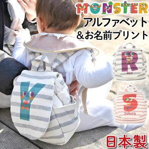名入れ プリント ベビーリュック 日本製 一升餅 リュック 今治タオル フェイスタオル付き 出産祝い 女の子 男の子 赤ちゃん ギフト お祝い 1歳 誕生日プレゼント ボーダー柄 名前入り 名前入