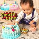 スマッシュケーキ 誕生日ケーキ バースデーケーキ 子供 5号 誕生日プレゼント ハーフ...