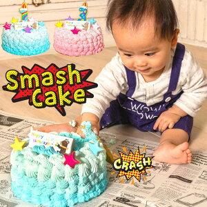 スマッシュケーキ 誕生日ケーキ バースデーケーキ 子供 5号 誕生日プレゼント ハーフバースデー 1歳 2歳 3歳 男の子 女の子 お祝い 誕生日祝い サプライズ おしゃれ 可愛い ろうそく 数字 ア
