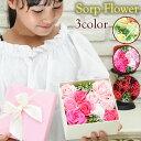 ソープフラワー ボックス ローズ 造花 ブーケ アレンジ バラ 薔薇 シャボンフラワー 石鹸 せっけん 女性 誕生日 バー…