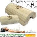 木枕 肩こり,頭痛が気になる方へ 総桐木枕