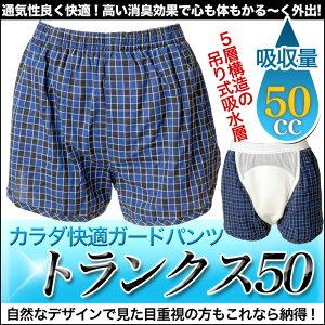 失禁パンツ 男性用 介護パンツ 男性用 トランクス 尿漏れパンツ 尿漏れ下着 吸収量50ccsk002