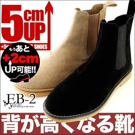 シークレットブーツ シークレットシューズ メンズ ブーツ 5cmアップ シークレットシューズ5cm 背が高くなるシークレットブーツ5cmアップ サイドゴアブーツeb-2