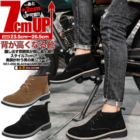 シークレットシューズ メンズ 7cm シークレットブーツ メンズブーツシークレット スニーカー  ブーツ メンズコスプレ 男装 レイヤー ハロウィンにも7cm身長アップ 背が高くなる靴 kk1-050