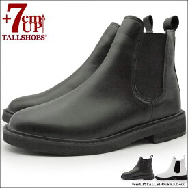 シークレットシューズ サイドゴア メンズ ブーツ 7cmアップ サイドゴアブーツ ショートブーツ 合皮 ブラック ホワイト kk5-600