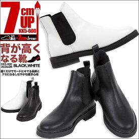 シークレットブーツ サイドゴア メンズ ブーツ 7cmアップ サイドゴアブーツ ショートブーツ 合皮 ブラック ホワイト kk5-600