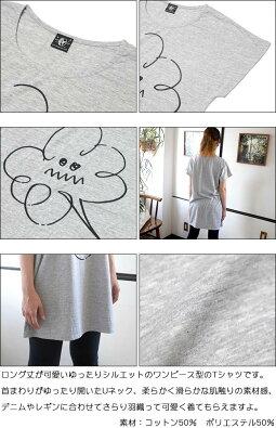モクモクTシャツワンピース-BPGT-sp061opt-G-ワンピTシャツ半袖雲空くもり空イラスト落書きアメカジカジュアルコーデかわいい可愛いオリジナルプリントガールズレディースファッショングレーMサイズTシャツ屋さんバンビ【RCP】