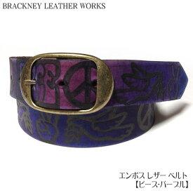 エンボス レザー ベルト( ピース-パープル )-BRACKNEY LEATHER WORKS ブラックニーレザーワークス-squ5307-15 -Z完- 平和 ハト USA アメリカ製 本革 小物 アメカジ カジュアル メンズ ユニセックス 大きいサイズ 紫色 グラデーション【RCP】