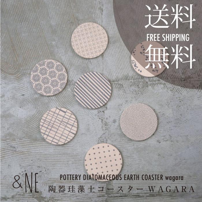 【定形外送料無料】&NE 陶器珪藻土コースター WAGARA|&NE|キッチン|丸型|日本製|美濃焼|和柄|和風|清潔【楽ギフ_包装】 10P18Jun16