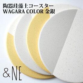 【定形外送料無料】&NE 陶器珪藻土コースター WAGARA COLOR 金銀|&NE|キッチン|丸型|日本製|美濃焼|和柄|和風|清潔 | 祝事 | 催事