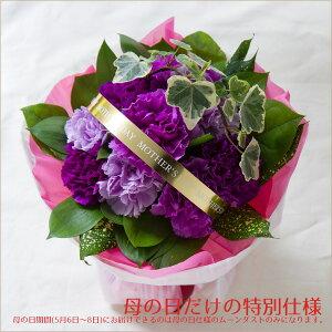 母の日 誕生日 ギフト 青い 紫 カーネーション ムーンダスト 花束 花「スタンディングブーケ Lサイズ」贈り物 傘寿 古希 お祝い お見舞い 上品 パープル お供え 送料無料