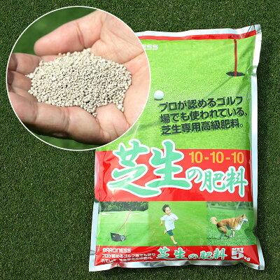 バロネス芝生の肥料パッケージ表