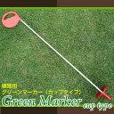 練習用グリーンマーカー(カップタイプ) ホールカップ用 ゴルフ練習 パッティンググリーン【あす楽対応】