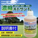 芝生用土壌活性剤 バロネス 濃縮キトサン 1L 300〜500平米用 希釈300〜500倍/あす楽対応/