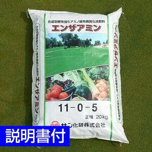 芝生用バイオ有機質化成肥料 エンザアミン 20kg 酵素 11-0-5 生育維持 サッチ分解