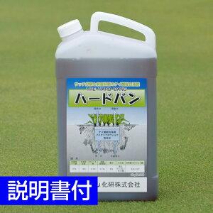 芝生用総合液肥 ハードバン サッチ分解や病害抑制の効果があるケイ酸肥料 1500ml