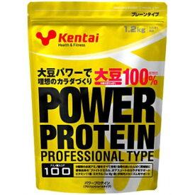 ケンタイ パワー プロテイン プロフェッショナルタイプ 1.2kg