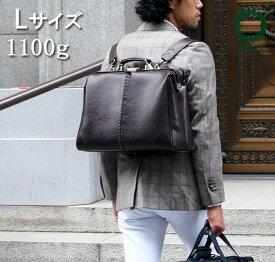 【P5倍】ダレスバッグ ドクターズバッグ レザー メンズ 日本製 豊岡 ビジネスリュック ビジネスバッグ 3way 軽量 防水 ダレスリュック ドクターズバッグ 出張 自転車通勤 スーツに合うリュック A4 B4 Y2 YOUTA ヨータ 横型Lサイズ