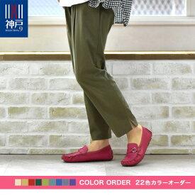 モカシン リングベルトドライビングシューズ バスクラフト カラーオーダー (レディース ファッション 女性用 靴 シューズ 軽い 旅行 痛くない 柔らかい 履きやすい 小さいサイズ 大きいサイズ ドライブシューズ)No.078801/37835