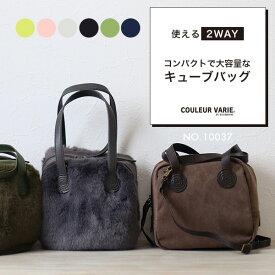 キューブバッグ ハンドバッグ スクエア レディース 女性用 鞄 ブランド クロールバリエ COULEUR VARIE No.10037
