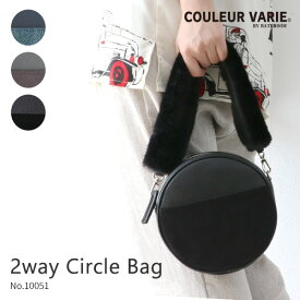 サークルバッグ 2way 丸いバッグ レディース 女性用 軽い ブランド クロールバリエ COULEUR VARIE No.10051