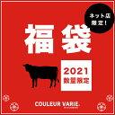 2020 HAPPY BAG 福袋 <期間限定>