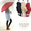 雨傘 撥水 フリル レディース 女性用 バスルーム umbrella 【フリルタイプ】 華やか 傘 4722 4723 ジャンプ傘 フリル …