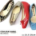 クロールバリエ パンプス 痛くない 靴 洗える 履きやすい バレエシューズ スクエアトゥ レディース 女性用 ブランド COULEUR VARIE No.544213