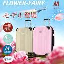 FlowerFairy スーツケース キャリーバッグ キャリー キャリーケース トランク