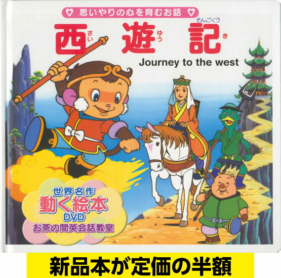 世界名作童話動く絵本(DVD付き)(6)西遊記そんごくう