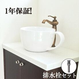 洗面ボウル おしゃれ コーヒーカップ 白 ホワイト リフォーム 改装 DIY 陶器製 新生活 大きい 大型 置き型 オンカウンター 幅41cm INK-0403132H