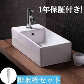 洗面ボウル おしゃれ 白 ホワイト リフォーム 改装 DIY 陶器製 新生活 大きい 大型 置き型 オンカウンター 長方型 レクタングル 幅48cm INK-0405030H