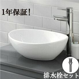 洗面ボウル おしゃれ リフォーム 水回り 手洗い器 ヨーロピアン 浴室 洗面所 洗面台 陶器 置き型 楕円 幅41 奥行33.3 高14.2 cm INK-0405027H