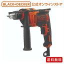 【ポイント15倍】 ブラックアンドデッカー (公式) BEH550 550W 13mm 振動ドリル