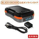 【ポイント20倍】 ブラックアンドデッカー (公式) BDCB12UC GoPak 充電池 USBケーブル&ACアダプタ付 モバイルバッテリ…